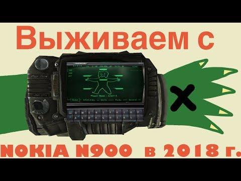Выживаем с NOKIA N900 В 2018 году + конкурс