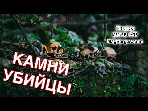Камни Убийцы - Какие Камни Нельзя Использовать - Магия Камней - Маг Sargas