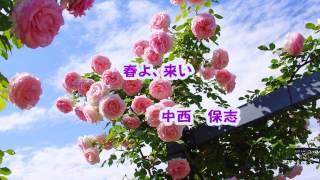 松任谷由実 詞・曲 「春よ、来い」 歌:中西保志 アルバム「スタンダー...
