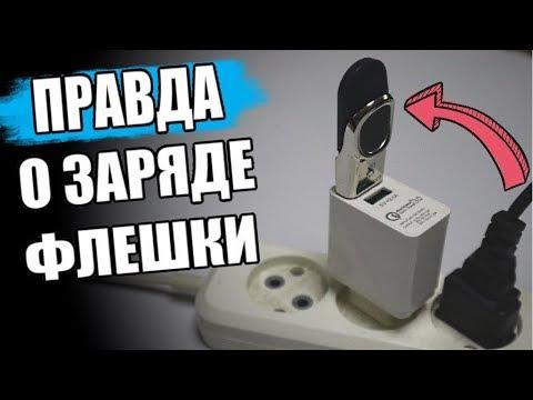 ЗАЧЕМ ЗАРЯЖАТЬ USB ФЛЕШКУ? 😱
