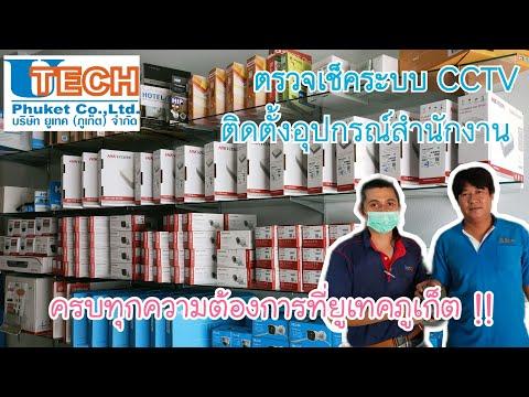 งานบริการระบบ CCTV และติดตั้งอุปกรณ์สำนักงาน by Utech Phuket