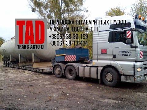Перевозка ёмкостей для хранения газа по Западу Украины