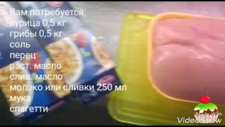 Спагетти с грибами и курицей со сливочным соусом