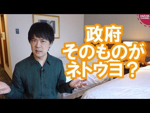 2021/06/16 沖縄タイムス記者「政府そのものがネトウヨ」←は?
