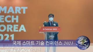 2021 대한민국 인공…