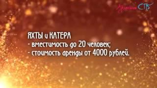 1   Аренда теплоходов в Санкт-Петербурге(, 2014-06-10T17:25:27.000Z)