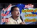 موال الراجل الحر جديد للنجم محمود جمعه من مهرجان الشعانية2019 mp3