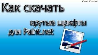 туториал: Как скачать крутые шрифты для Paint.net