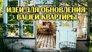 видео Как сделать интересное обновление квартиры