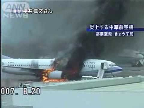 China Airlines B737 Explosion Japan Naha Airport 中華航空機炎上