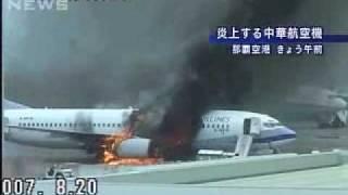 China Airlines B737 Explosion - Japan Naha Airport 中華航空機炎上