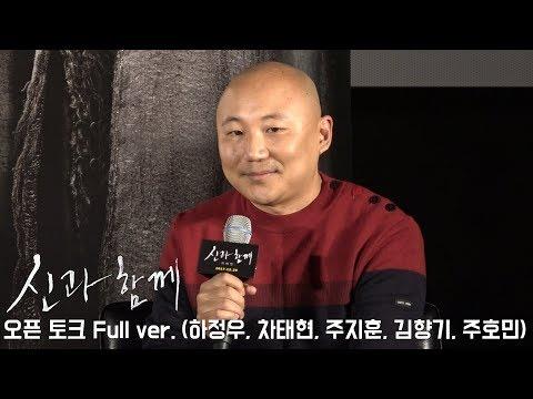 '신과함께' 오픈토크 Full ver.(하정우, 차태현, 주지훈, 김향기, 주호민) (0)