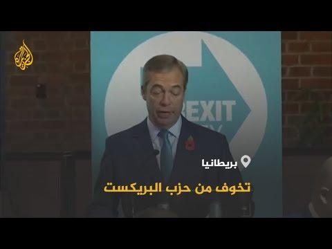 ???? مخاوف تنتاب أحزاب المعارضة البريطانية من نوايا حزب البريكست  - نشر قبل 1 ساعة