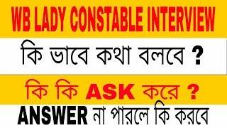 Wb lady constable interview | ওয়েস্ট বেঙ্গল পুলিশ interview| wb police interview