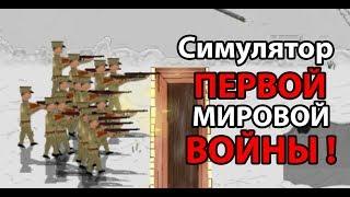 Симулятор великой ПЕРВОЙ МИРОВОЙ ВОЙНЫ !