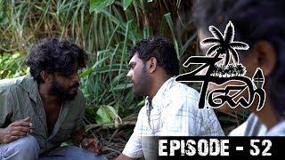 අඩෝ - Ado | Episode - 52 | Sirasa TV Thumbnail