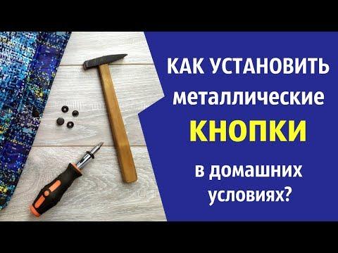 Как установить металлические КНОПКИ самому в домашних условиях без СПЕЦ инструментов