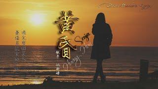 《黃昏》姚斯婷 | Huang Hun - Yao Si Ting | Senja | Best Mandarin Song Lyrics Terjemahan
