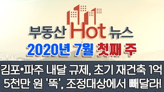 [부동산 Hot 뉴스] 7월 첫째 주 뉴스(김포•파주 …