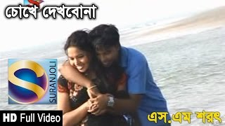 Download Video Chokhe Dekhbona  - Full Video Song - S. M. Shorot MP3 3GP MP4