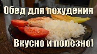 Полезный обед для похудения