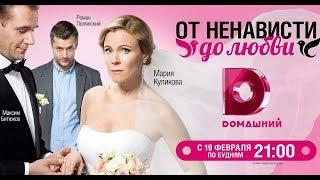 От ненависти до любви (сериал) трейлер (2018)