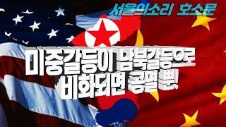 옳고 그름을 따지는 응징언론 서울의소리 유튜브 방송 중