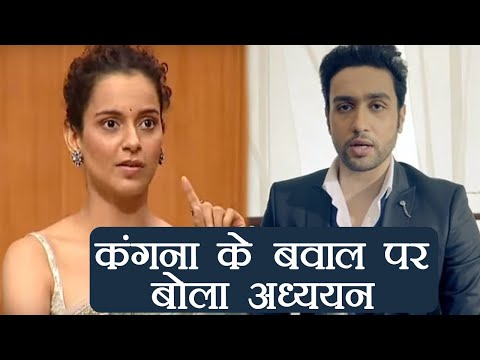 Adhyayan Suman REACTS on Kangana Ranaut Aap Ki Adalat Interview | FilmiBeat