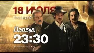 "Сериал ""Дэдвуд"" с 18 июля по будням в 23:30 на РЕН ТВ"