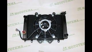 Радиатор системы охлаждения (с вентилятором) GEON TOSSA, ISSEN, видеообзор с замерами