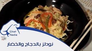 نودلز بالدجاج والخضر الشيف نادية