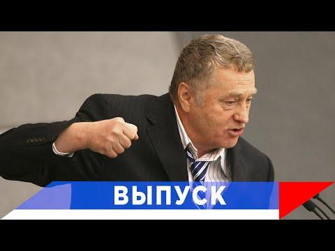 Жириновский: Нам все равно придется воевать!