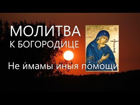 - Царица Моя Преблагая - Церковные песнопения - полная версия