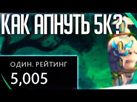 видео: #dota2 #dota КАК ТЕБЕ ВЗЯТЬ 5000 ММР + МОЯ ИСТОРИЯ. (1 часть)