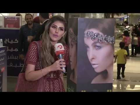 Health Fitness & Beauty 2nd  - the Avenues Mall - Kuwait Oct. 2016
