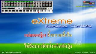 แฟนเลือนสะเทือนใจ ไหมไทย อุไรพร คาราโอเกะ midi karaoke