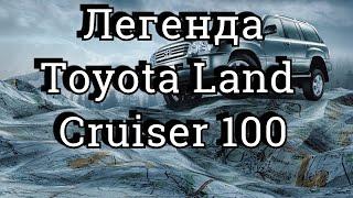 Toyota LAND Cruiser 100 ( 2002 г)