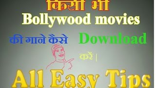 All Bollywood movie song kaise download kare ,All Easy Tips