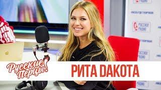 Рита Dакота в утреннем шоу «Русские Перцы»