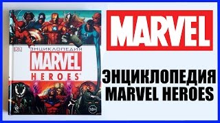Энциклопедия Marvel Heroes Marvel Encyclopedia Распаковка Обзор