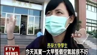 塑膠廠火警傳臭 長榮大學停課 - 民視新聞