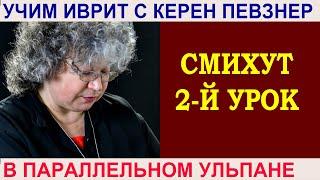 Смихут - 2 (продолжение)