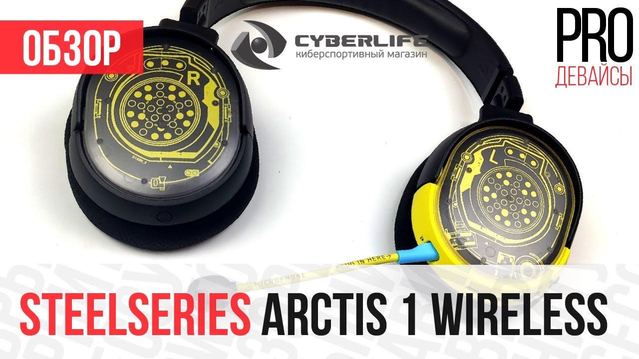 Обзор Steelseries Arctis 1 Wireless CyberPunk 2077. Смотрятся здорово, ИМХО!