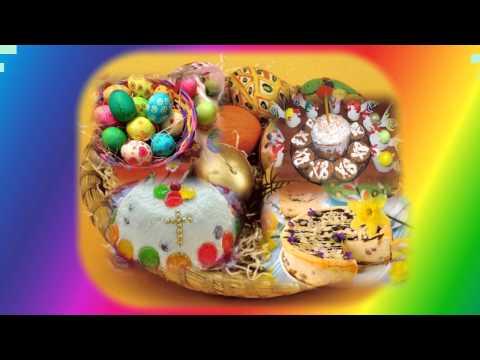 видео: Светлый праздник Пасхи Христовой