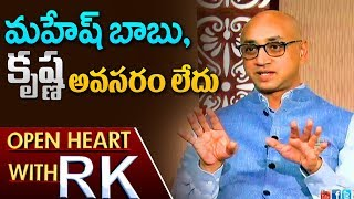 TDP MP Galla Jayadev About Mahesh Babu And Krishna | Open Heart With RK | ABN Telugu