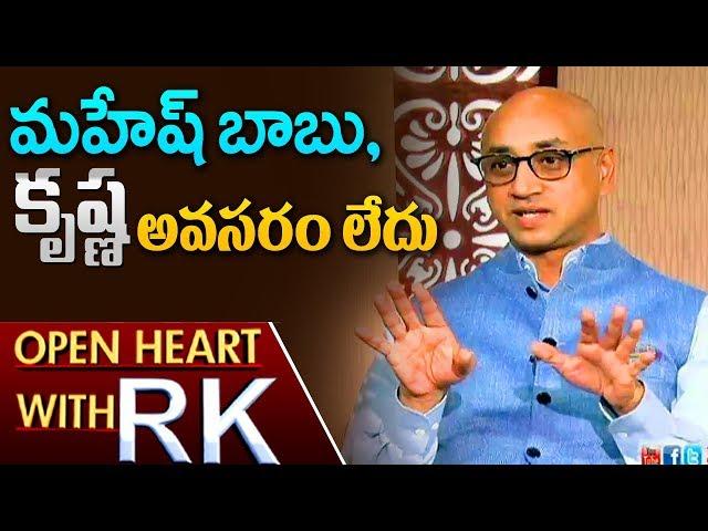 TDP MP Galla Jayadev About Mahesh Babu And Krishna | Open Heart With RK | ABN Telugu