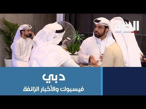 منتدى لفيسبوك في #دبي يدرب صحفيين على التحقق من الأخبار الزائفة  - 19:53-2019 / 6 / 20