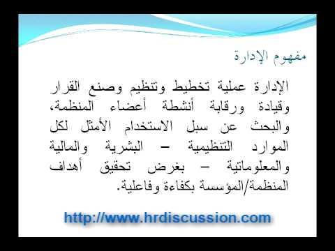 دورة مبسطة عن ادارة الموارد البشرية - 1/4