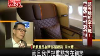 【非凡新聞】獨家!新加坡航空新一代頂級艙等發表