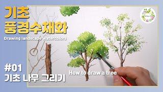 수채화 기초 나무 그리기/ tree / watercol…